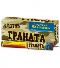 """Граната (корсар-8 с ручкой)"" Р1090"