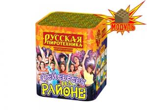 """""""Фейерверк на районе"""" РС606-М"""