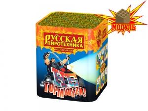 """""""Не тормози"""" РС607-М"""