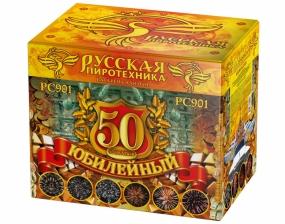 """""""Юбилейный-50"""" РС901"""